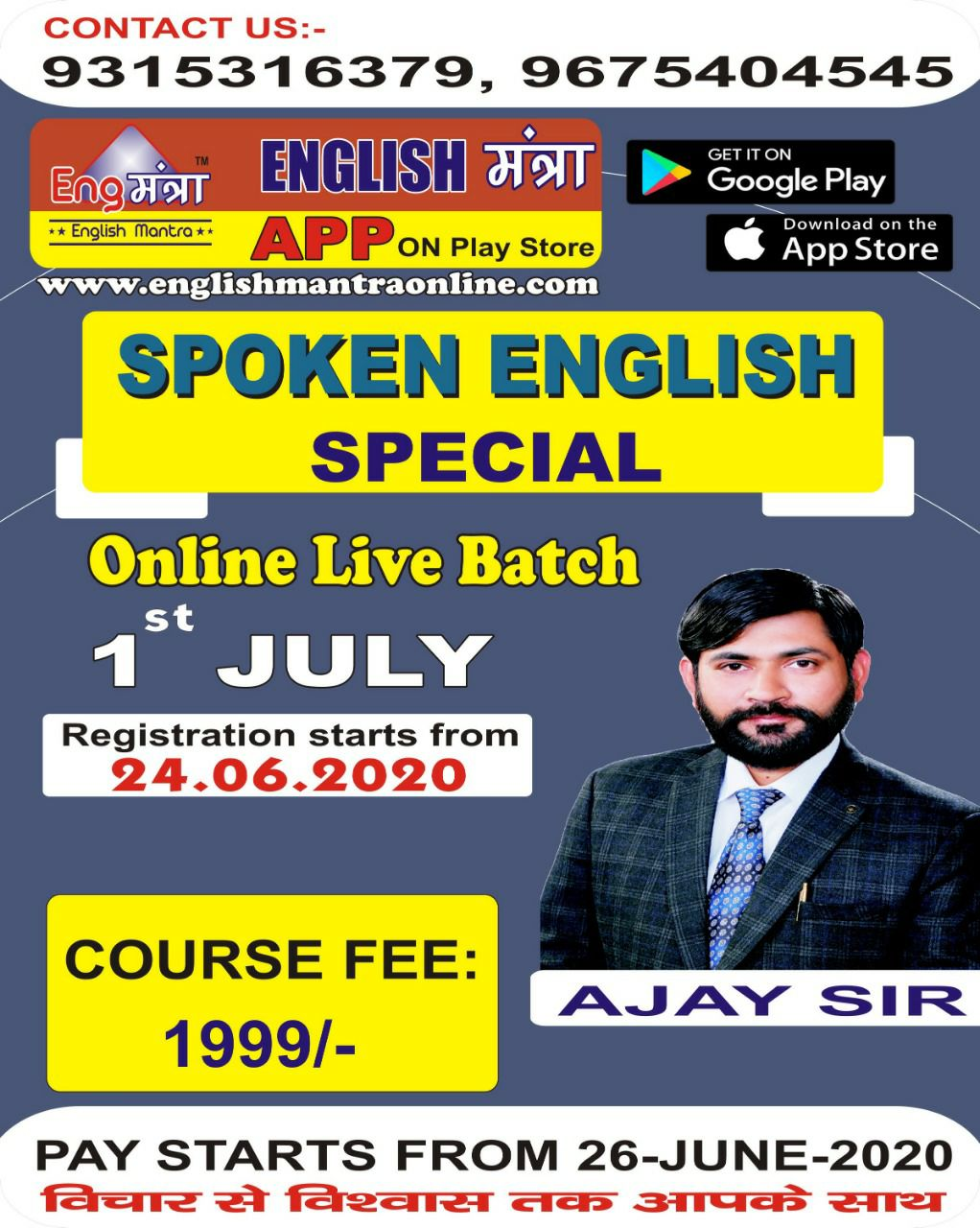 session 76 spoken english by ajay sir