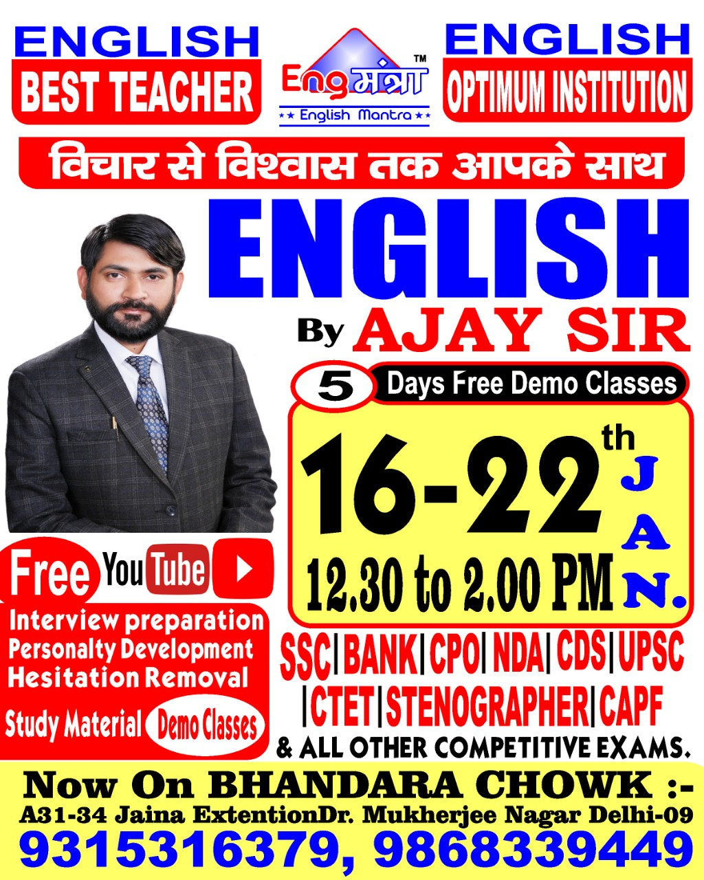 Session |37 English Mantra By Ajay Sir