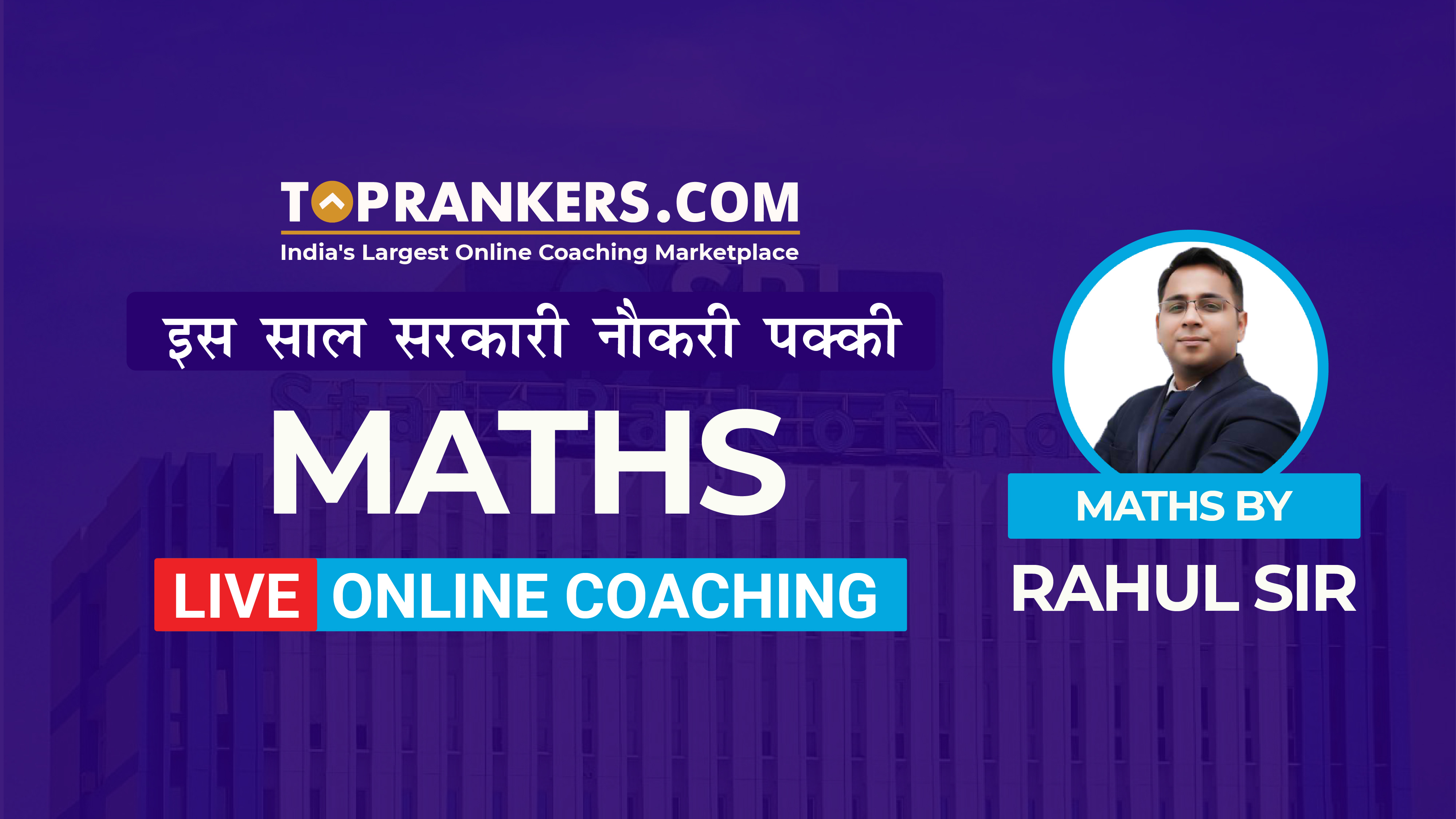 Ratio | Maths | By Rahul Sir