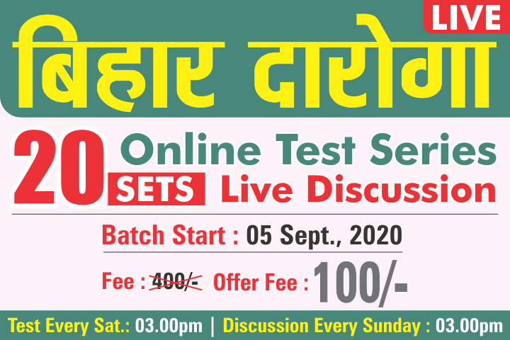 Bihar Daroga Online Test Series with Live Video Discussion, Session-01, Science : Set-03