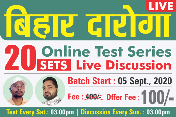 Bihar Daroga Online Test Series with Live Video Discussion, Session-01, Science : Set-01