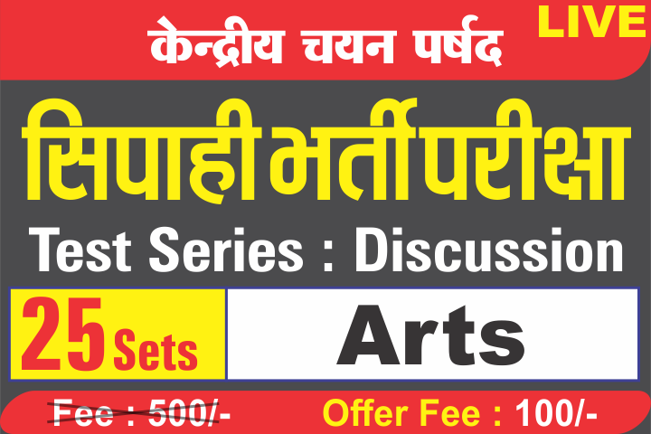 Bihar Police Online Test Series with Live Video Discussion, Session-01, Set-01 : ARTS