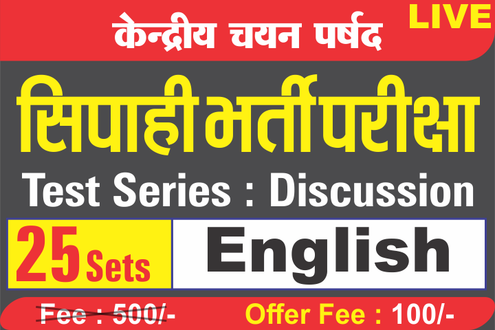 Bihar Police Online Test Series with Live Video Discussion, Session-01, Set-05 : ENGLISH