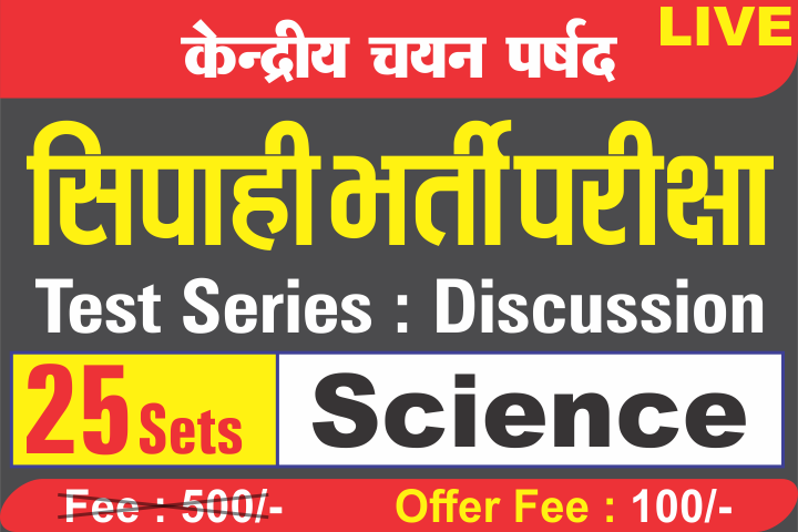 Bihar Police Online Test Series with Live Video Discussion, Session-01, Set-03 : SCIENCE