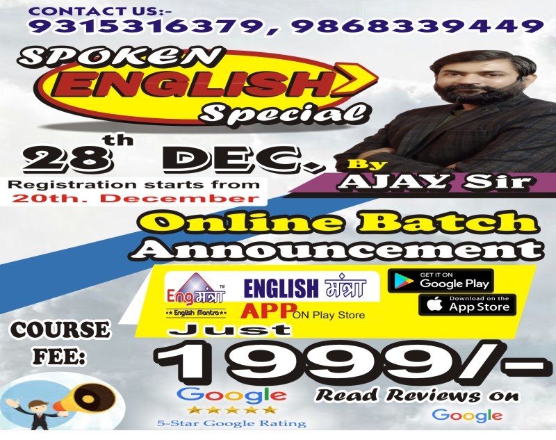 Spoken English 17  by Ajay Sir