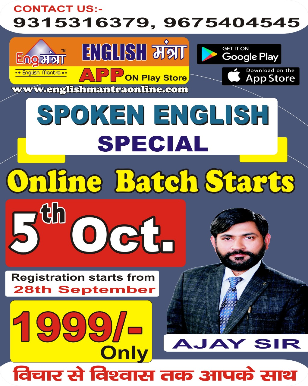 session 58 spoken english by ajay sir