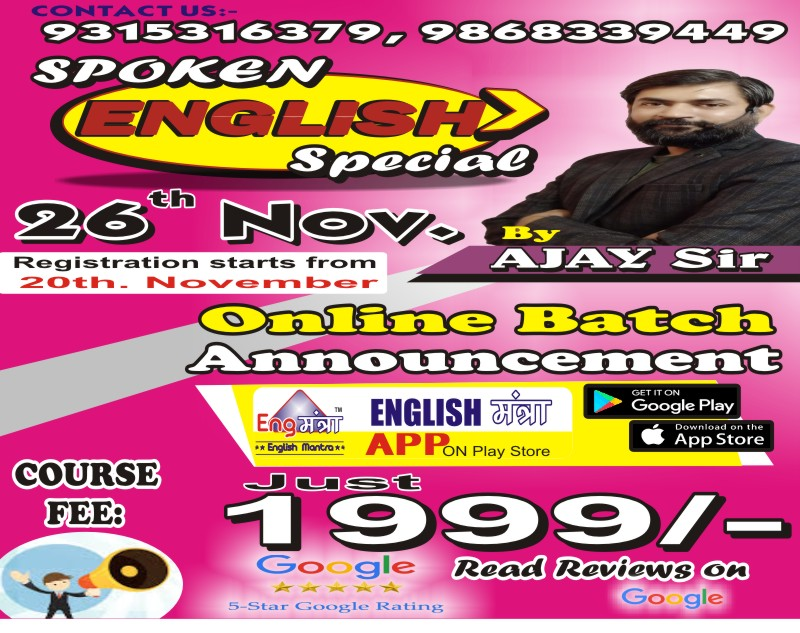 Spoken English 26  by Ajay Sir