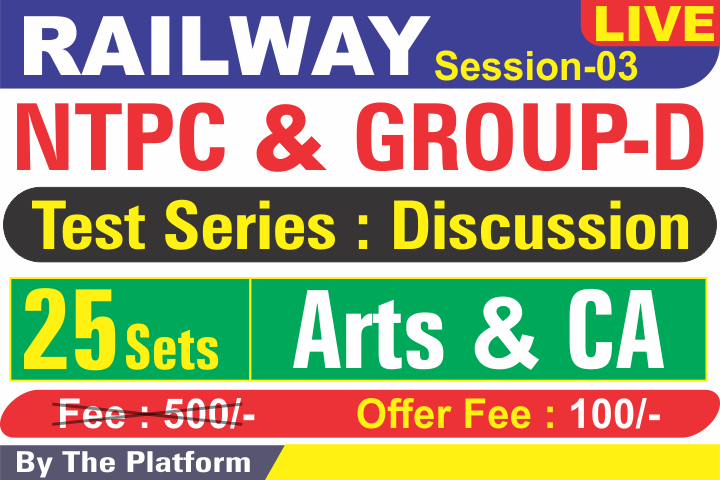 Railway NTPC & Group-D Test Series with Live Discussion, Session-03 : Arts & CA, Set-19