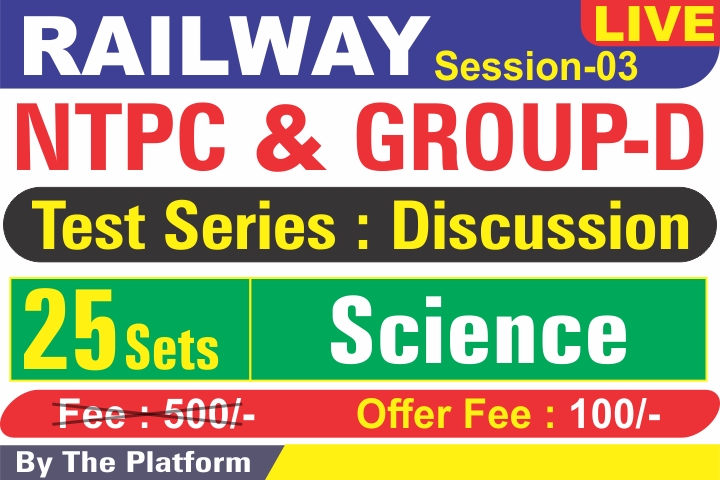 Railway NTPC & Group-D Test Series with Live Discussion, Session-03 : Science, Set-19
