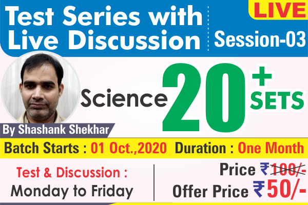10-SCIENCE TEST SERIES : Discussion By Shashank Shekhar, Session-03