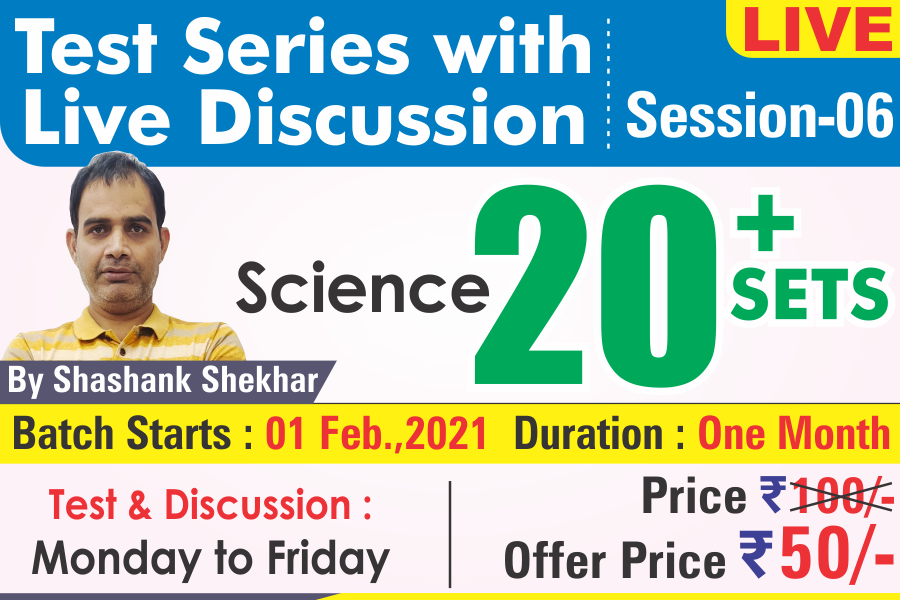 17-SCIENCE TEST SERIES : Discussion By Shashank Shekhar, Session-06