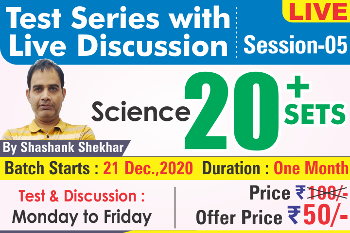 17-SCIENCE TEST SERIES : Discussion By Shashank Shekhar, Session-05