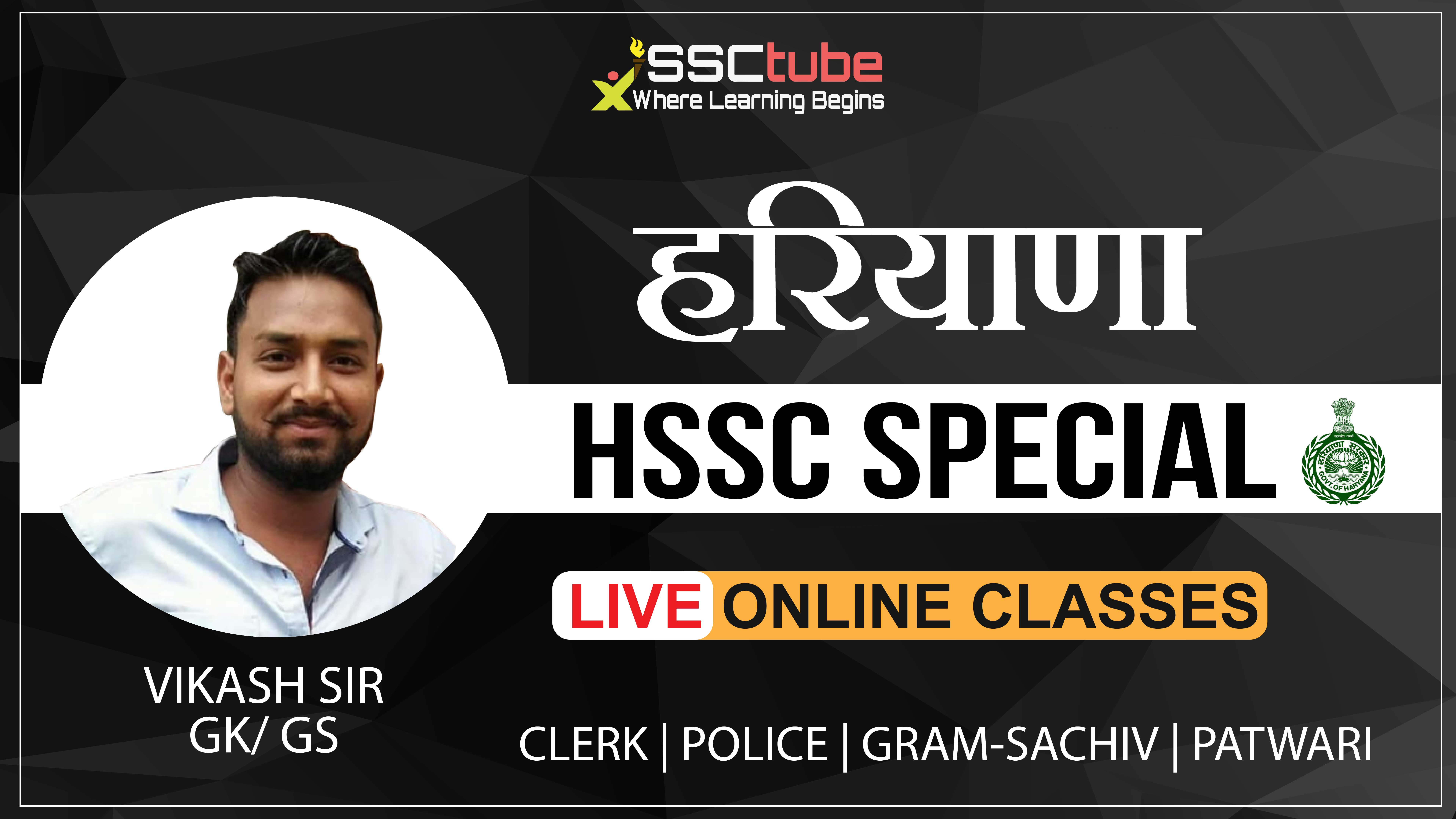 Session 11 | HSSC GK/GS | By Vikash Parmar Sir