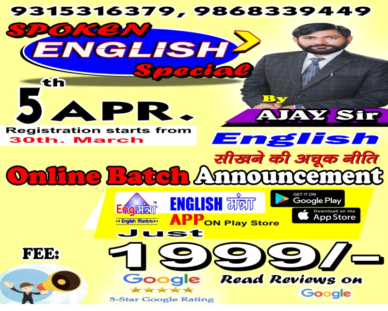 Spoken English 72 by Ajay Sir